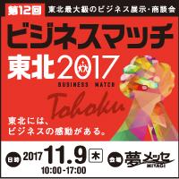 ビジネスマッチ東北2017