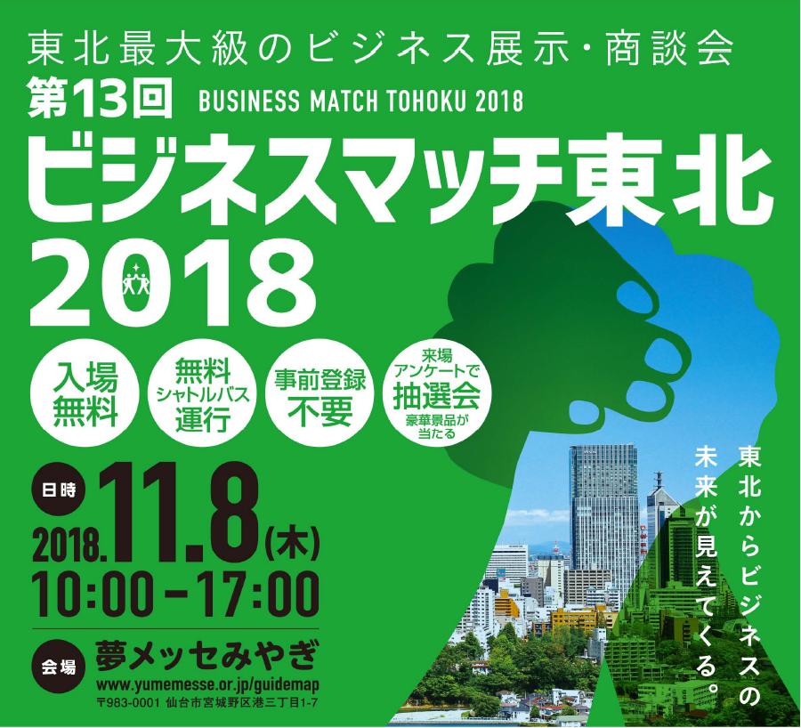 ビジネスマッチ東北2018